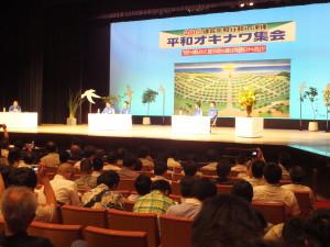 平和オキナワ集会