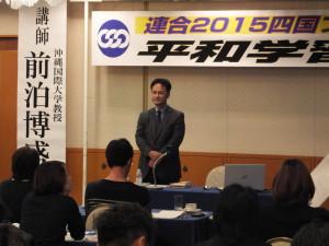 四国ブロック青年女性合同研修会 (38)