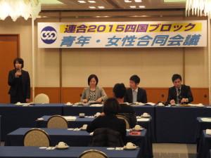 四国ブロック青年女性合同研修会 (2)