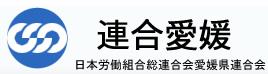 jtuc-rengou連合愛媛へ!!
