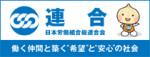 【NEW】連合公式バナー